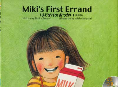 Miki's First Errand表紙